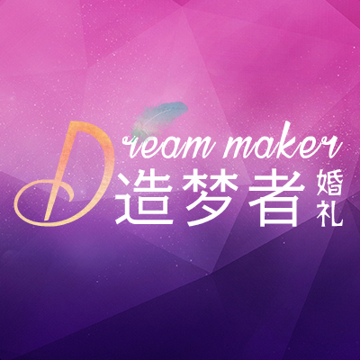 Dreammaker造梦者婚礼