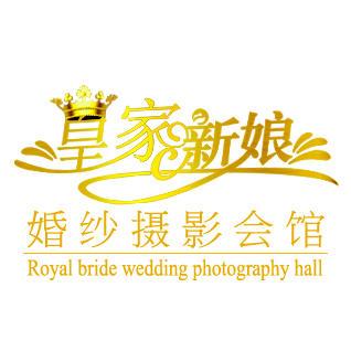 皇家新娘婚纱摄影会馆