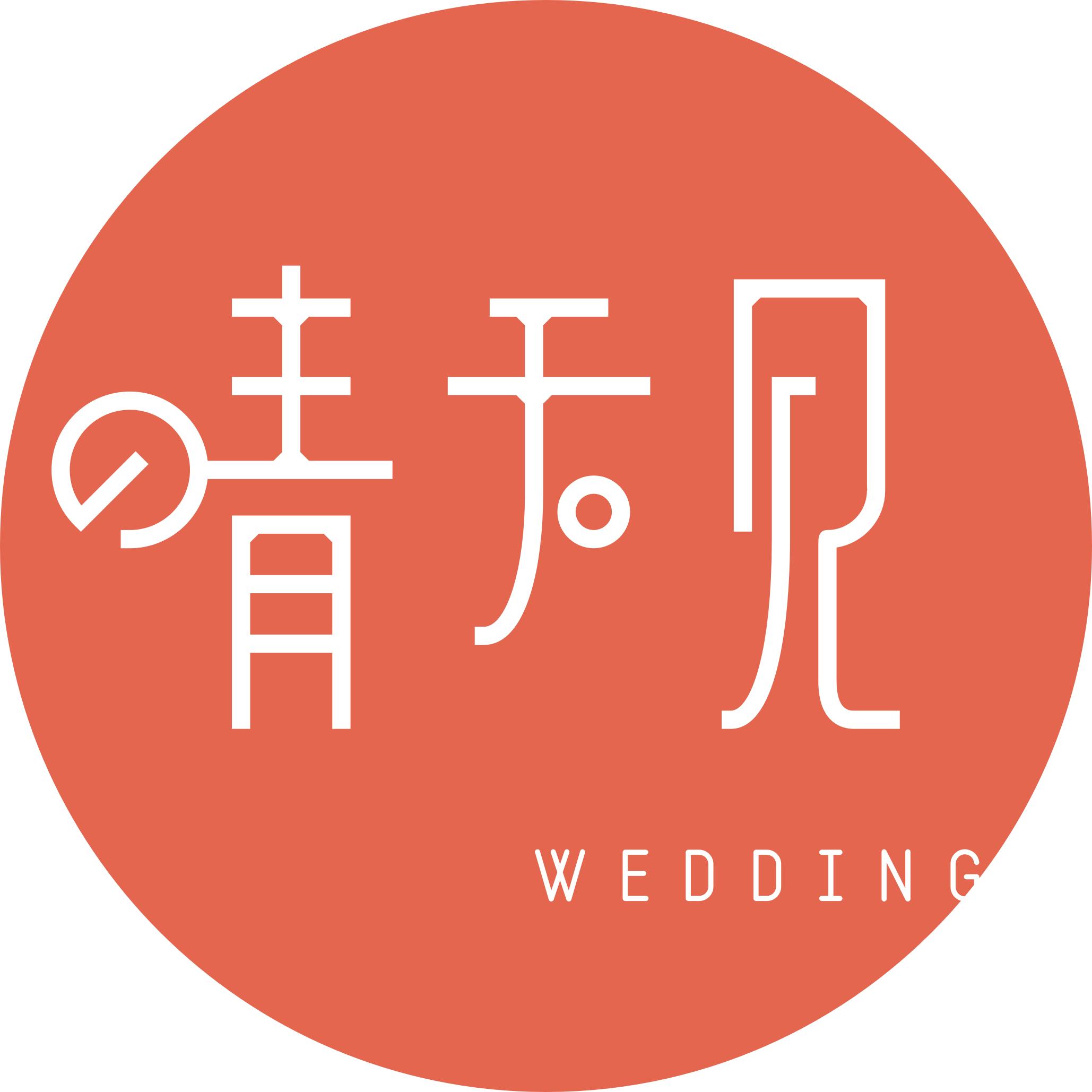 千寻-晴天见 户外婚礼