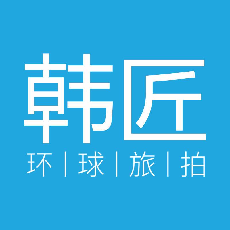 韩匠环球旅拍(云南店)