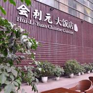 会利元江北大饭店