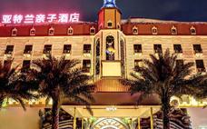 广州亚特兰酒店