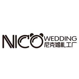 尼克婚礼工厂