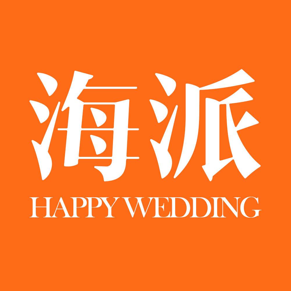 青岛海派婚纱摄影