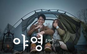 【美十摄影】韩式系列-《野营》