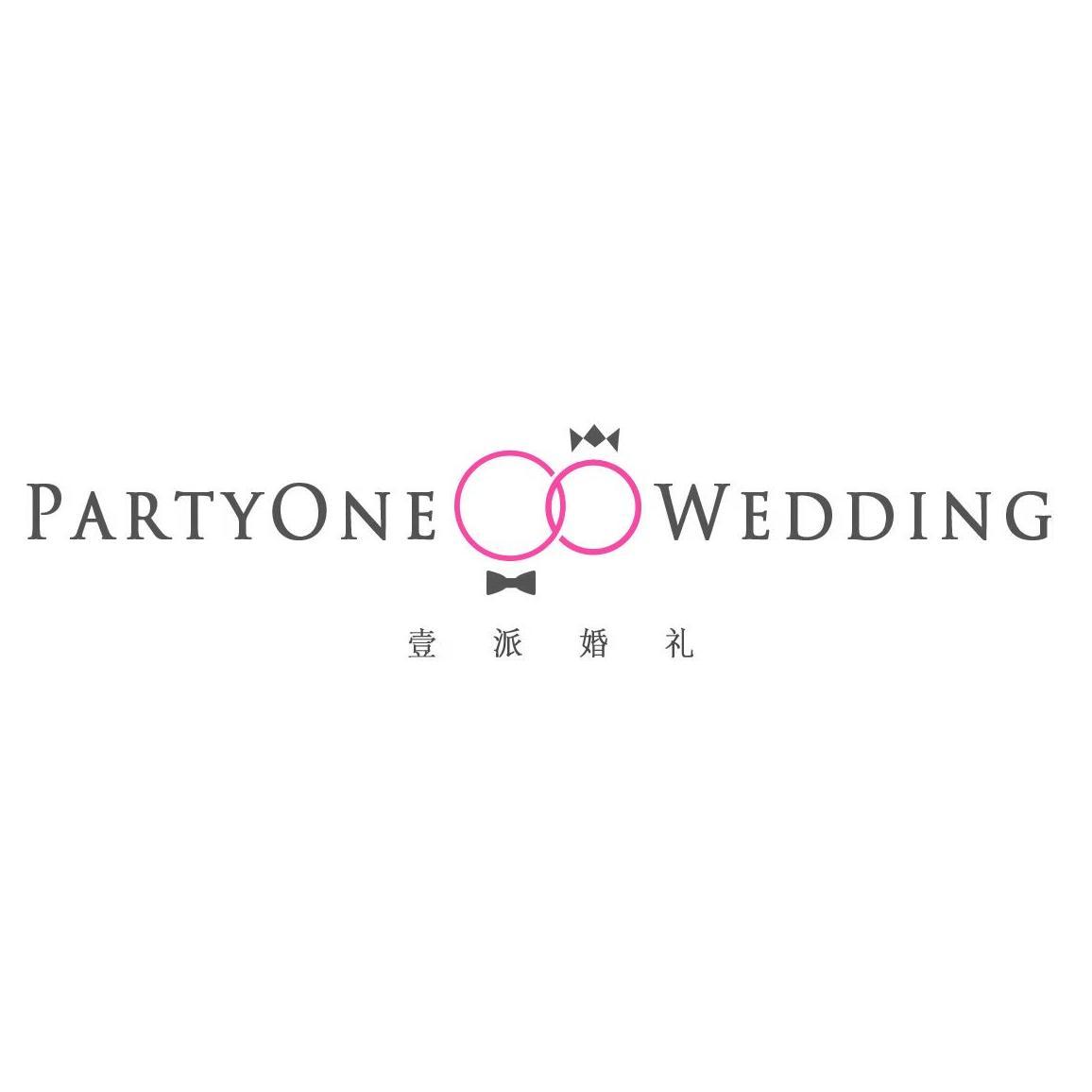 PartyOne壹派婚礼策划