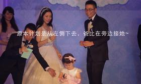 婚礼上的插曲:小花童