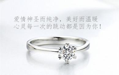【克拉美钻石】-心心相惜,永远不离