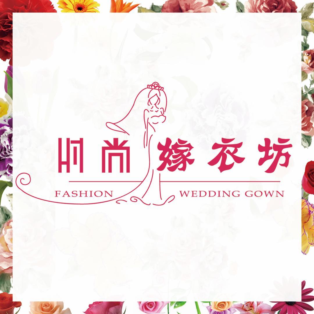 延吉市时尚婚纱礼服馆
