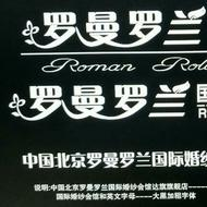罗曼罗兰婚纱摄影
