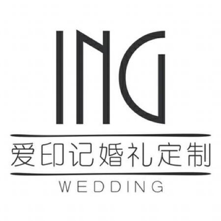 爱印记婚礼定制