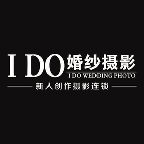 IDO婚纱摄影