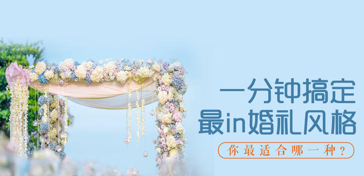 西安+最IN婚礼+1.24-1.30