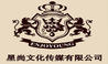 哈尔滨星尚文化传媒有限公司