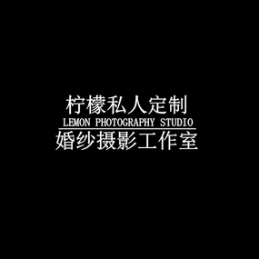 阳江柠檬摄影工作室