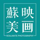 广州苏美映画婚纱摄影工作室