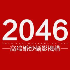 2046婚纱摄影