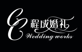 程成婚礼策划