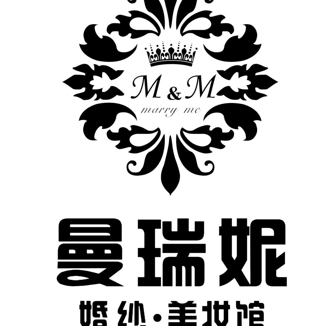 曼瑞妮婚纱美妆馆