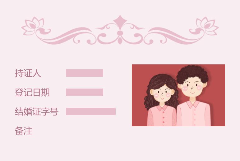 结婚证图片范本