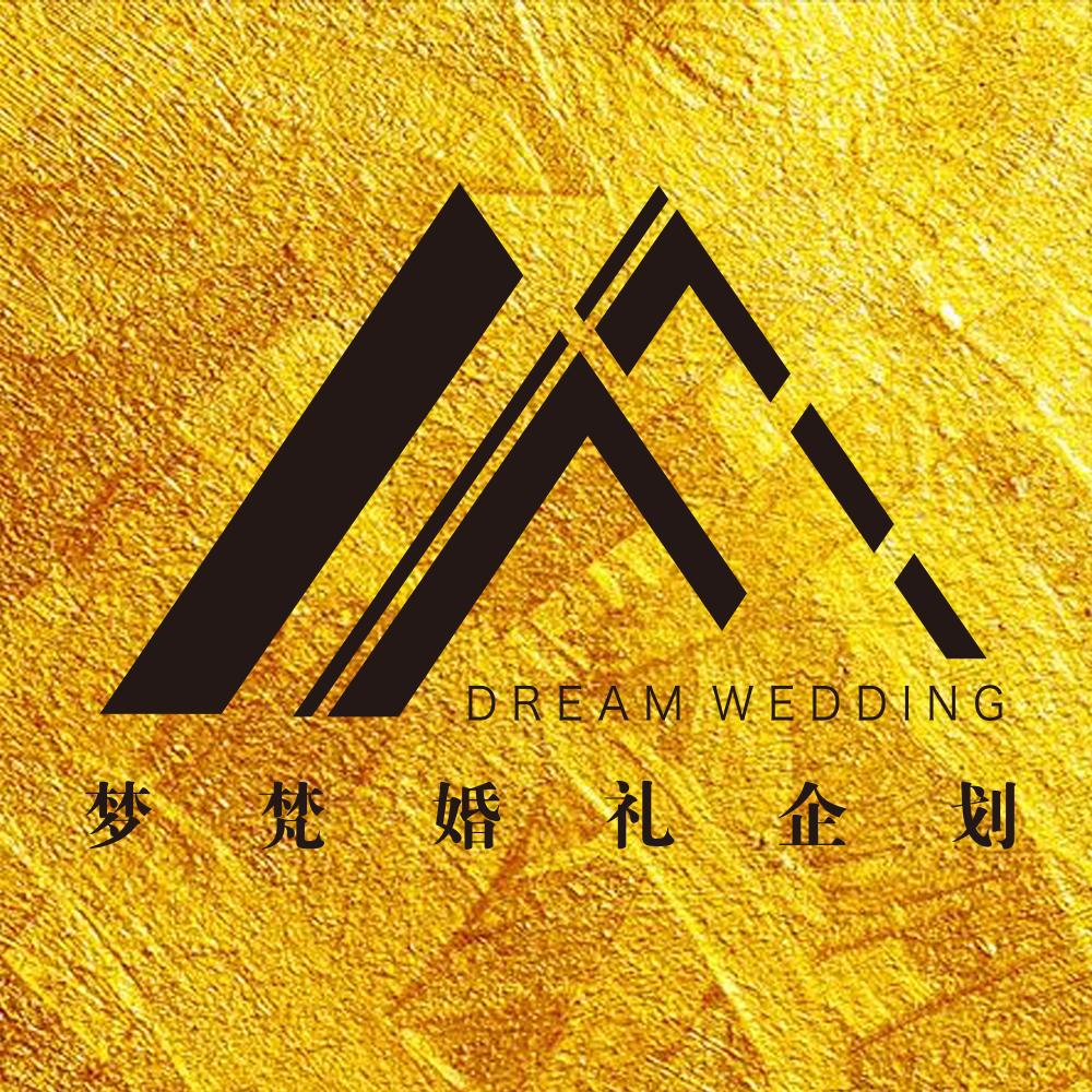 杭州梦梵婚礼企划