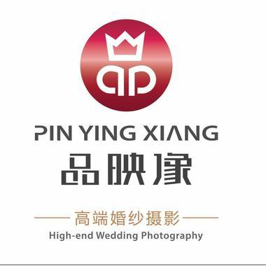 品映像婚纱摄影