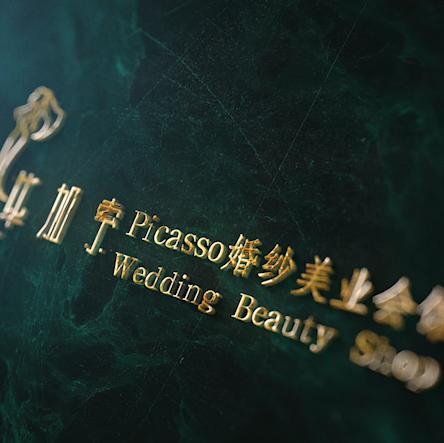 毕加索婚纱美业会馆