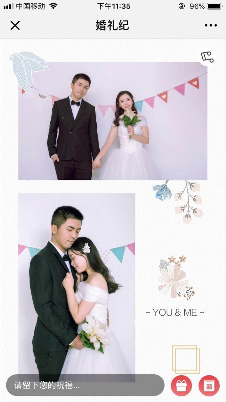 #我的走心婚礼#电子请柬也要有自己的小风格