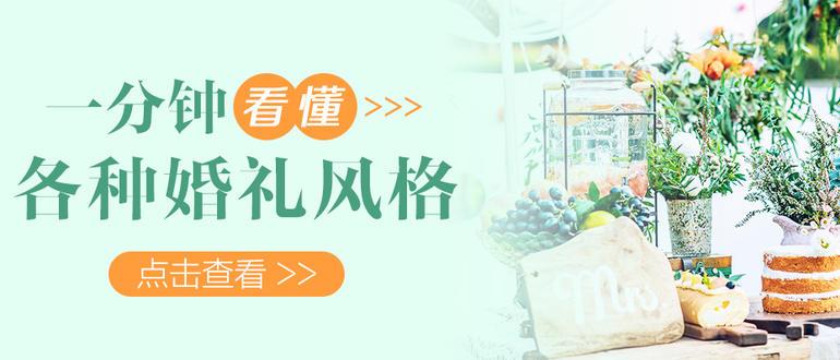 青岛+#飞鱼#婚策专题+8.29-9.3