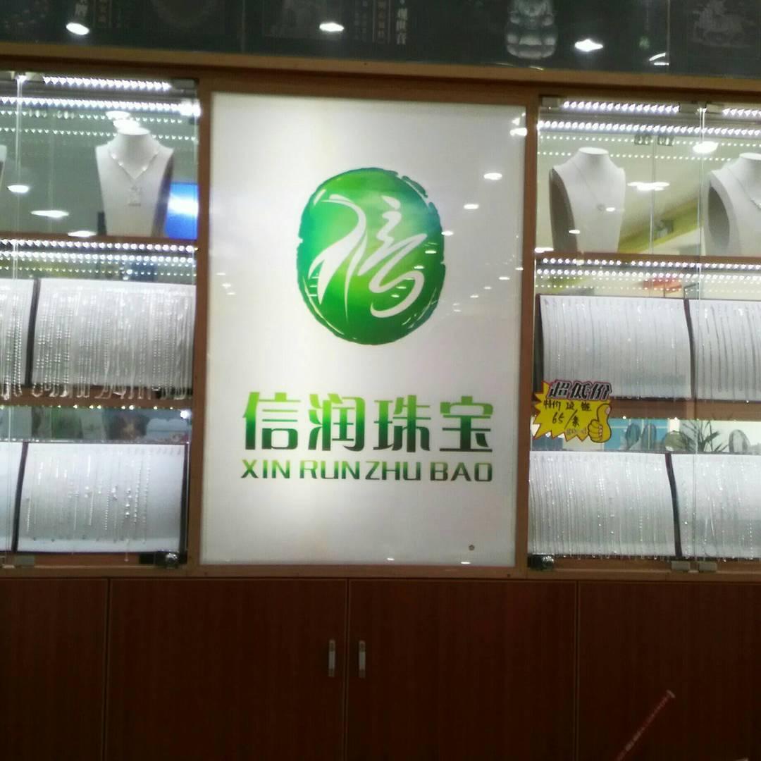 平政信润珠宝二分店