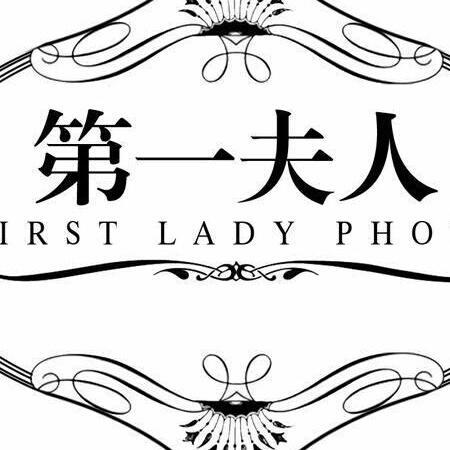 第一夫人婚纱摄影  婚庆