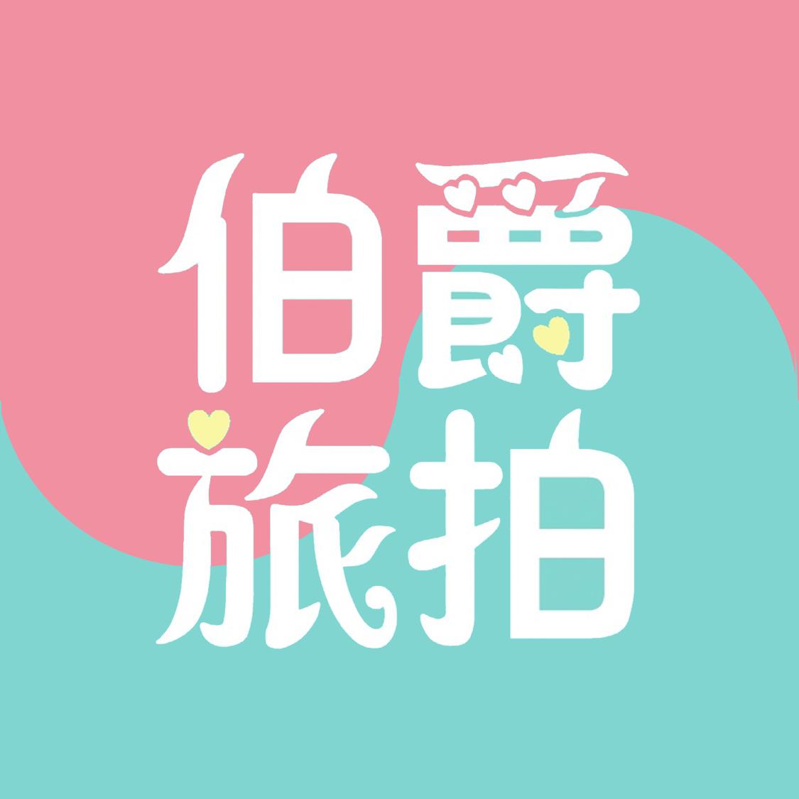 伯爵旅拍(哈尔滨优选店)