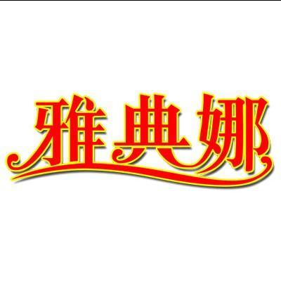 宁晋县雅典娜影楼