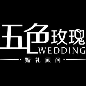 五色玫瑰婚礼