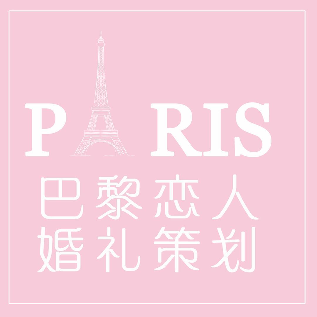 巴黎恋人高端婚礼策划