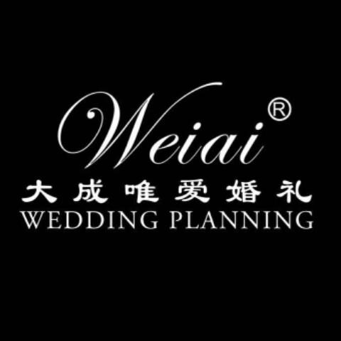 太原大成唯爱婚礼
