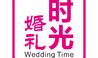 Wedding Time时光婚礼