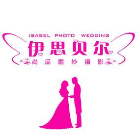 伊思贝尔婚纱摄影