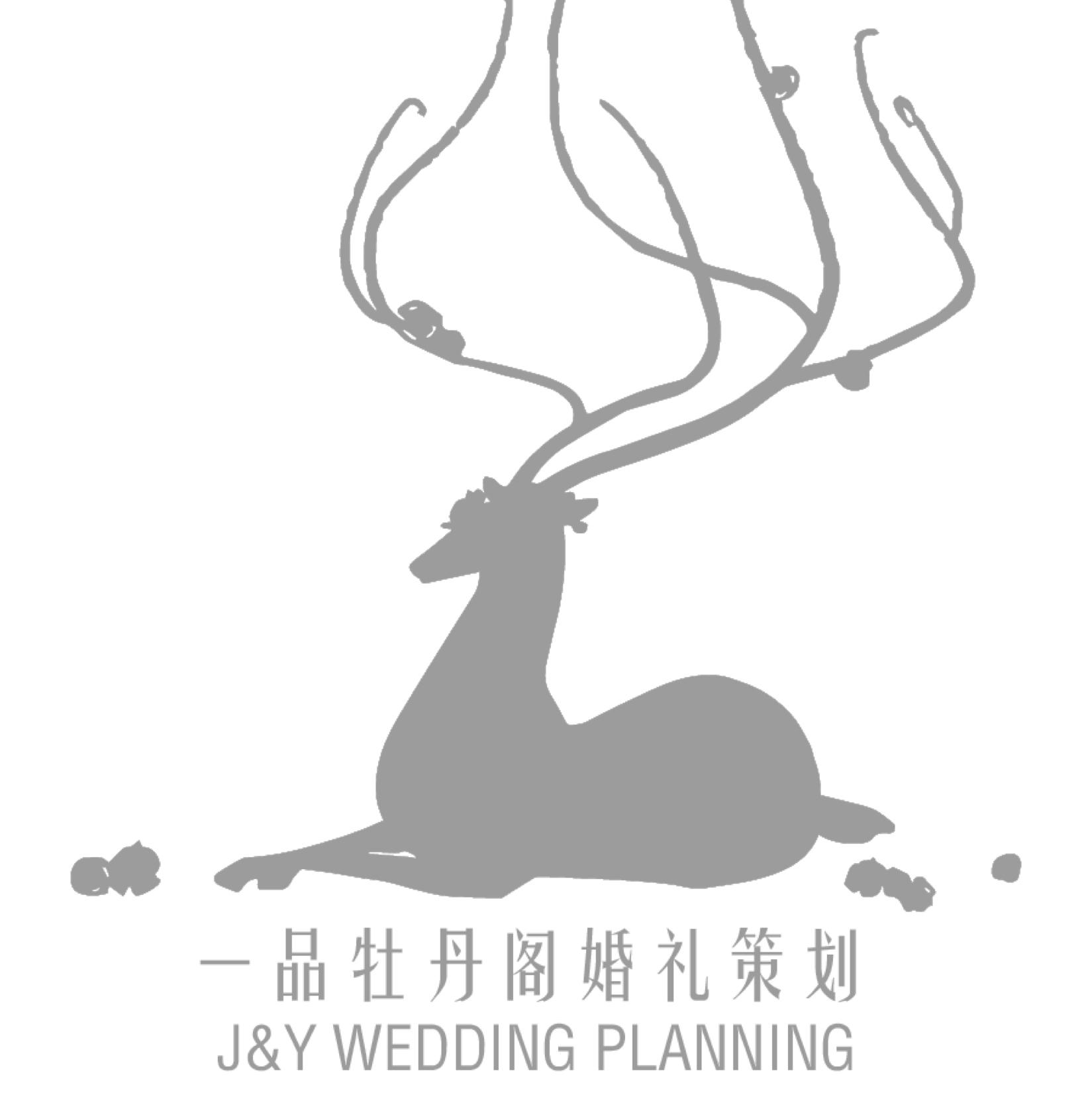 一品牡丹阁婚礼策划中心