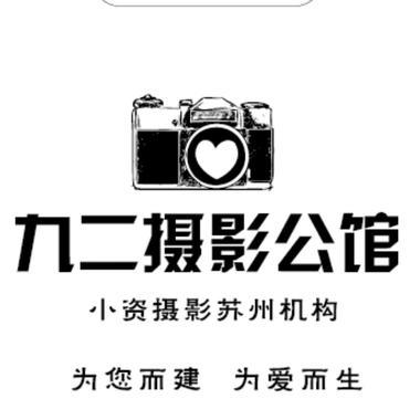 九二视觉-韩匠艺苏州总部
