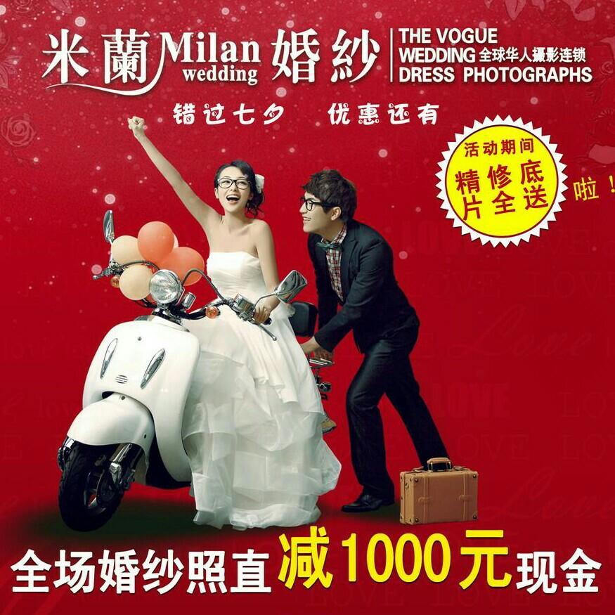 米兰国际婚纱摄影