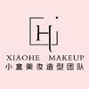 小盒Makeup新娘造型团队