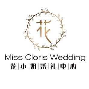 花小姐婚礼中心