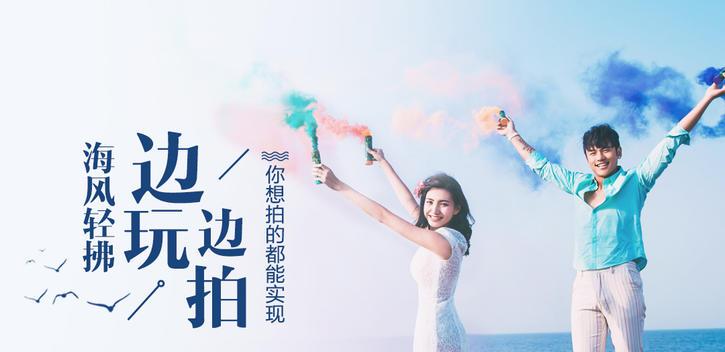 【首页banner】全国+旅拍专题+5.28-5.31