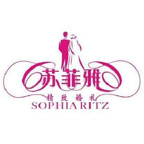 苏菲雅婚纱摄影店