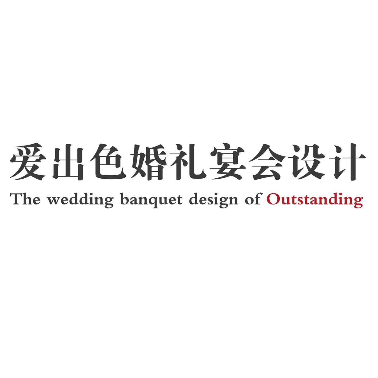 爱出色婚礼宴会设计