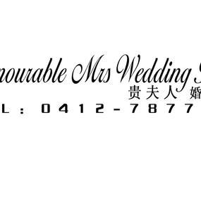 贵夫人婚纱摄影