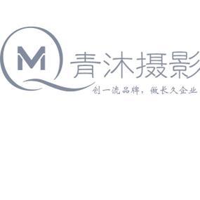 永康青沐摄影美学馆