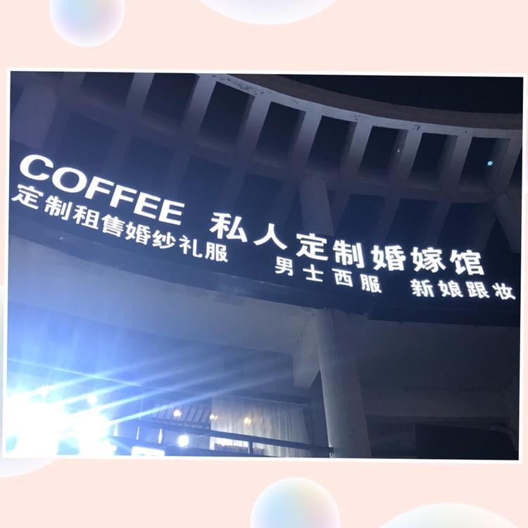 Coffee高端私人定制婚嫁馆