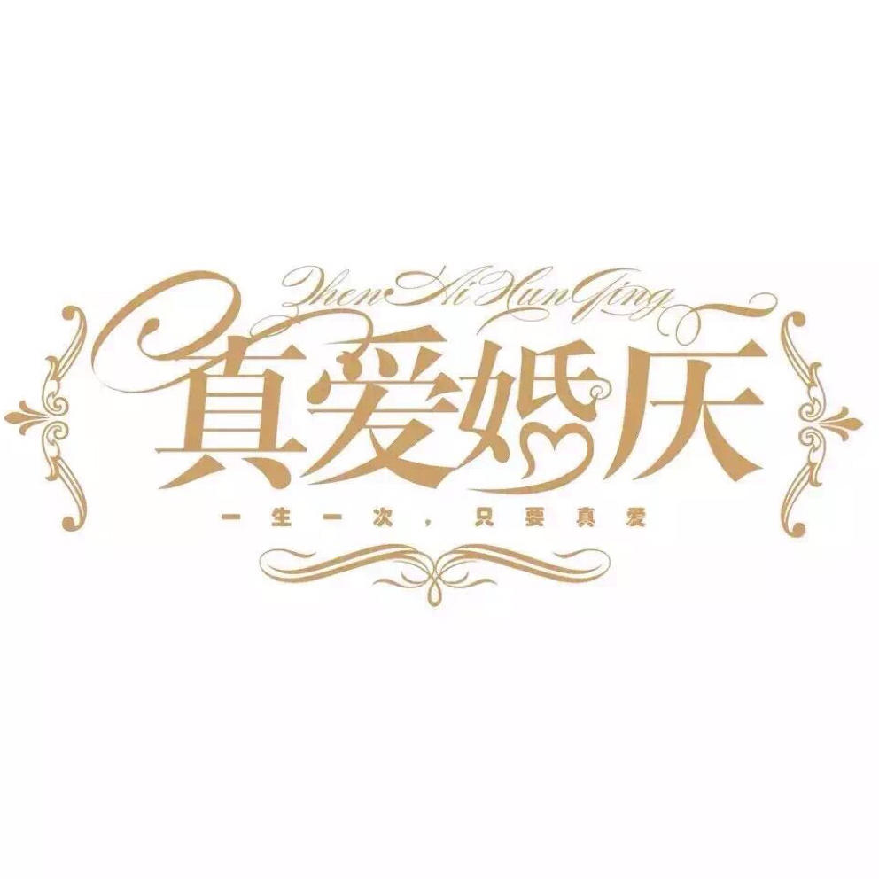 荆州真爱婚庆